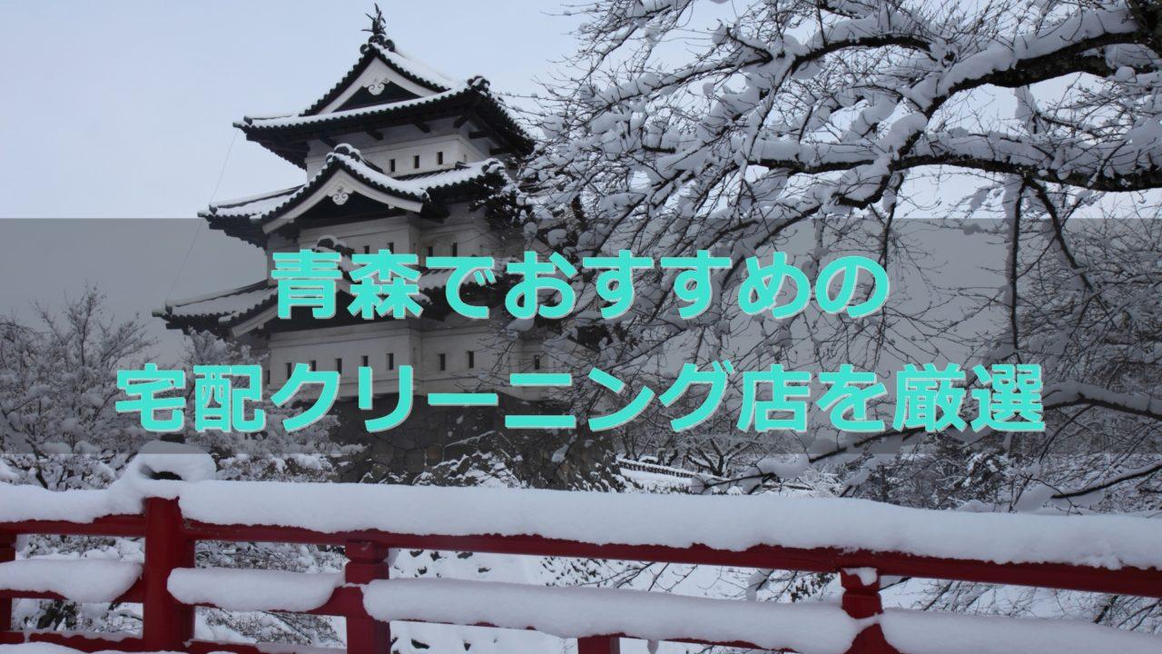 青森県でおすすめの宅配クリーニング店