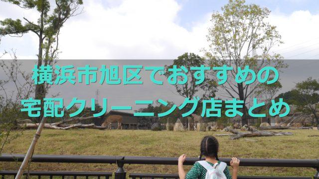横浜市旭区でおすすめの宅配クリーニング店の口コミ評判
