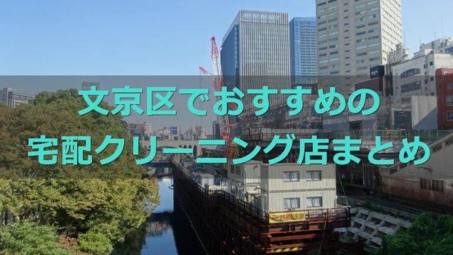 文京区でおすすめの宅配クリーニング店の口コミ評判
