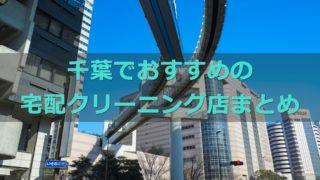 千葉県でおすすめの宅杯クリーニング店