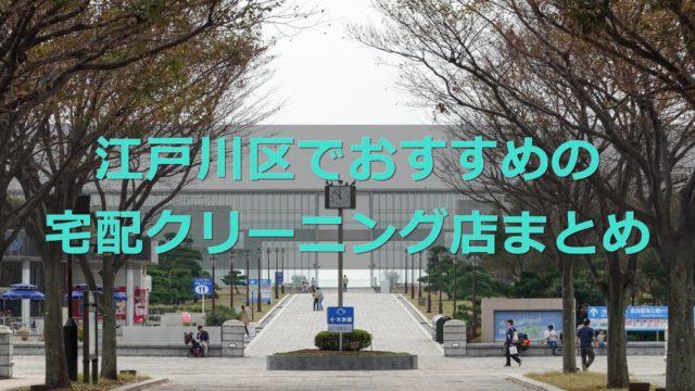 江戸川区でおすすめの宅配クリーニングの口コミ評判と料金プラン