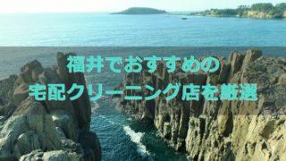 福井県でおすすめの宅配クリーニング店