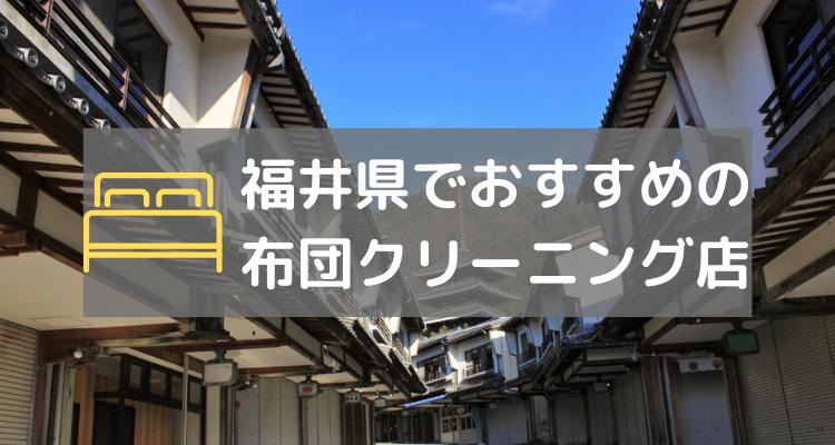 福井県布団クリーニング