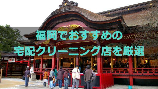 福岡県でおすすめの宅配クリーニング店