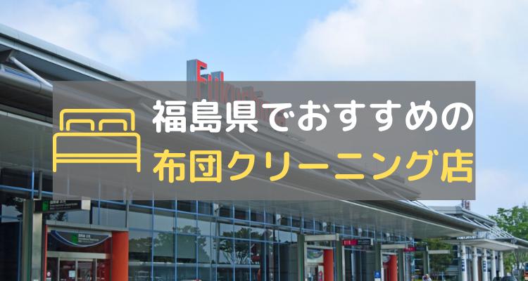 福島県布団クリーニング