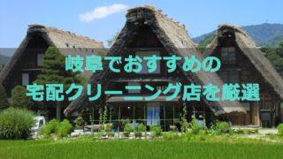岐阜県でおすすめの宅配クリーニング店