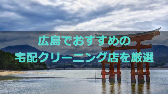 広島県でおすすめの宅配クリーニング店