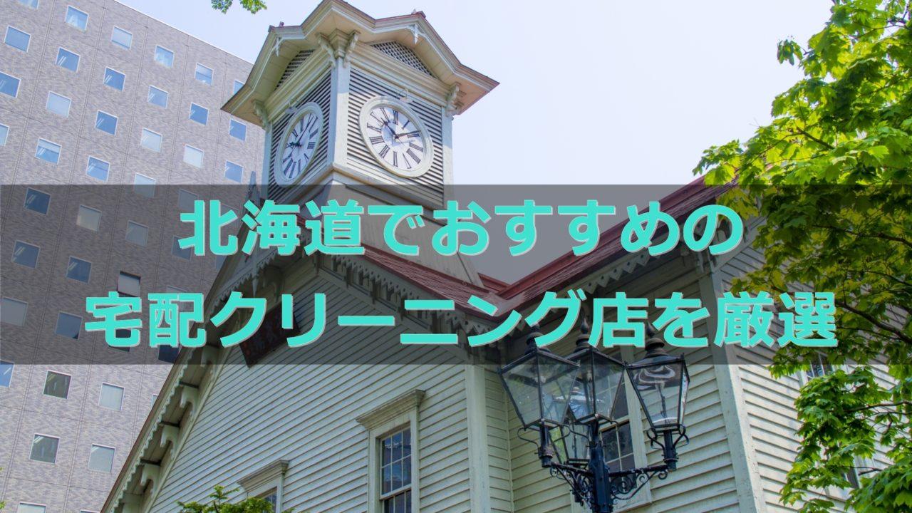 北海道でおすすめの宅配クリーニング