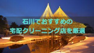 石川県でおすすめの宅配クリーニング店