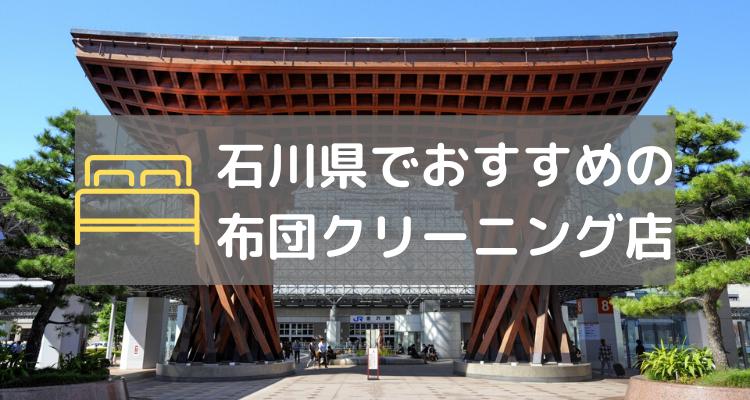 石川県布団クリーニング