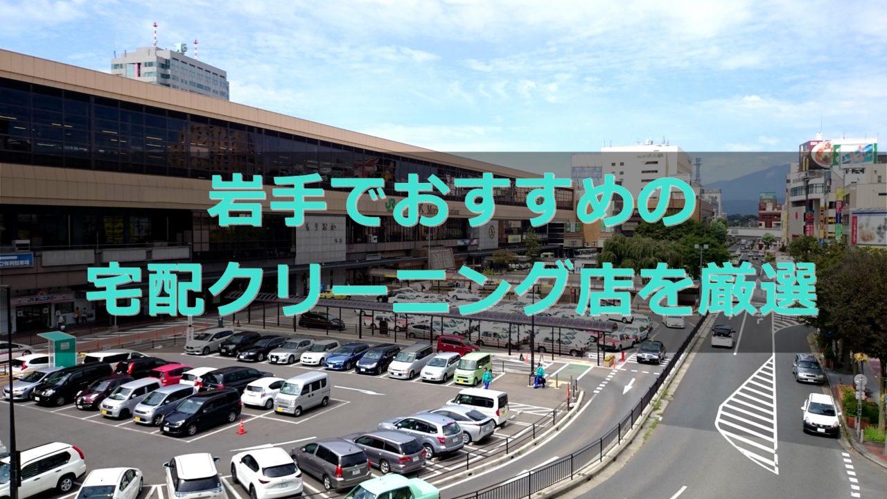 岩手県でおすすめの宅配クリーニング店