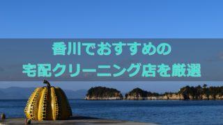 香川県でおすすめの宅配クリーニング店