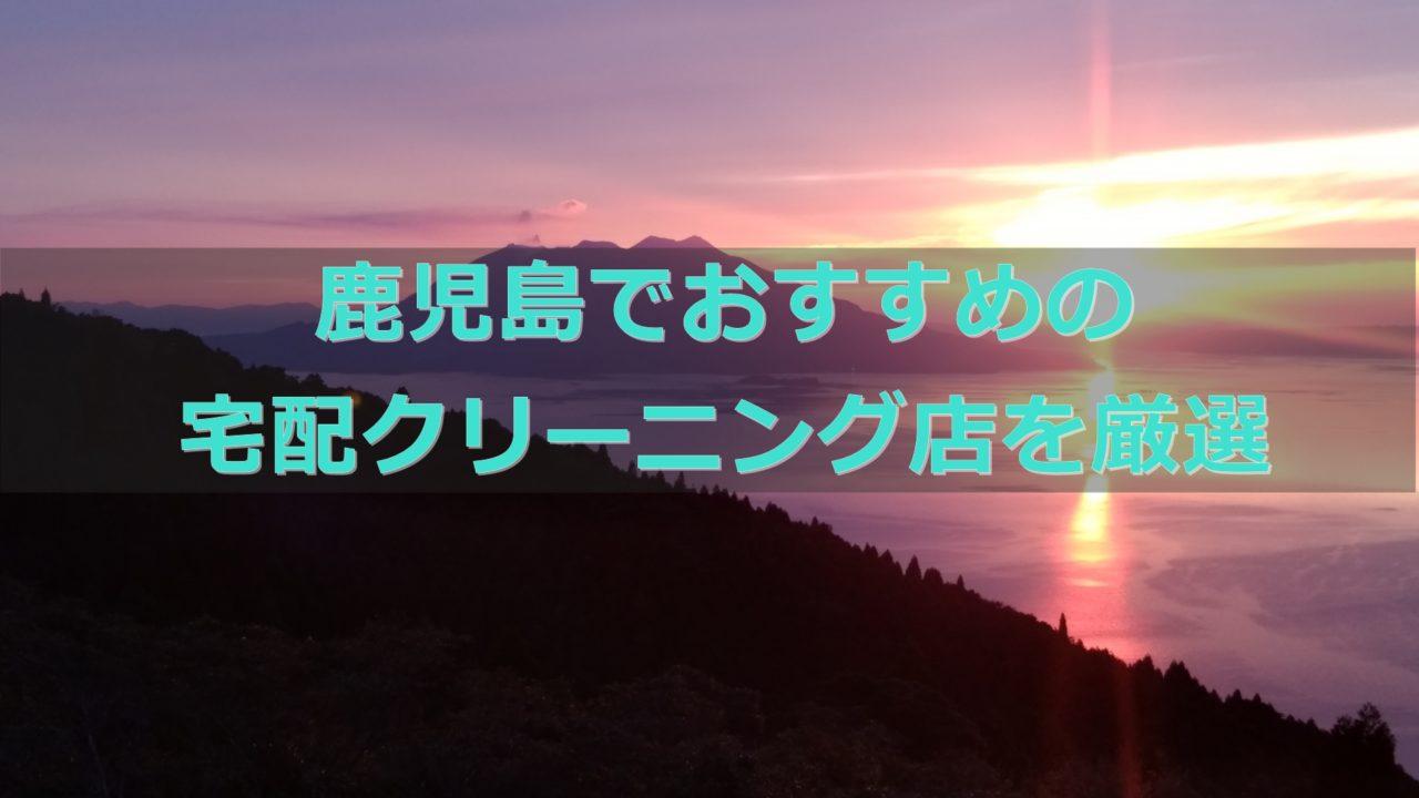 鹿児島県でおすすめの宅配クリーニング店