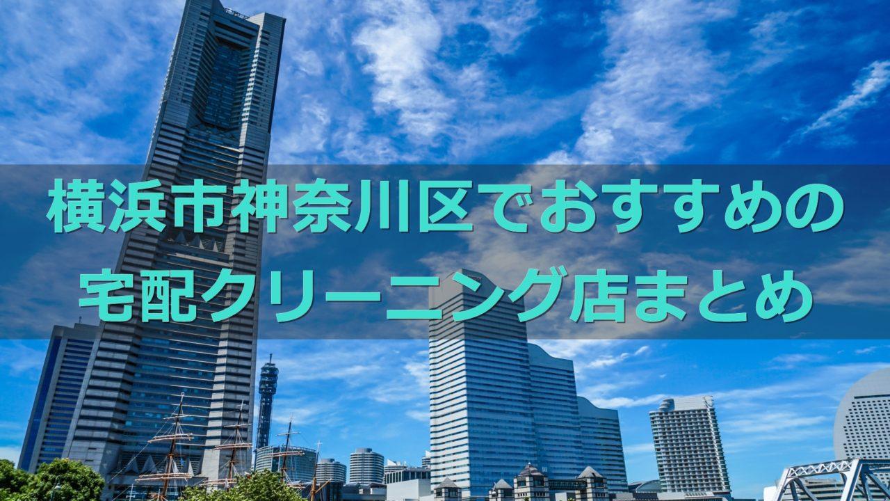 横浜市神奈川区でおすすめの宅配クリーニング店の口コミ評判