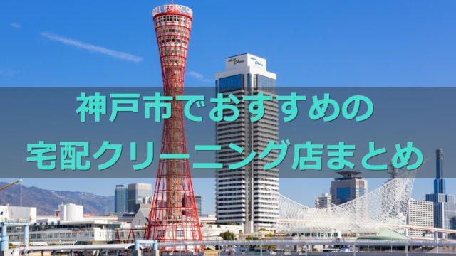 神戸市でおすすめの宅配クリーニング店の口コミ評判