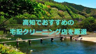 高知県でおすすめの宅配クリーニング店