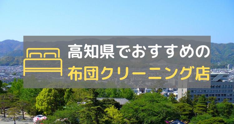 高知県布団クリーニング