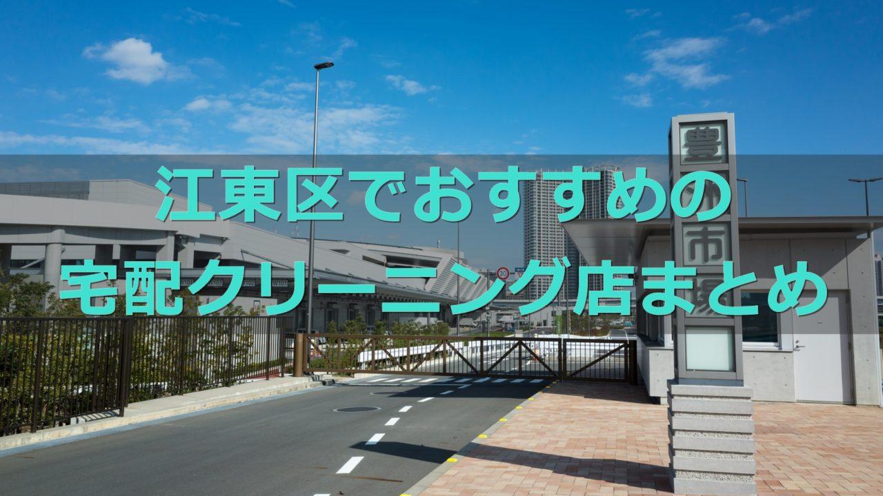 江東区でおすすめの宅配クリーニング店の口コミ評判