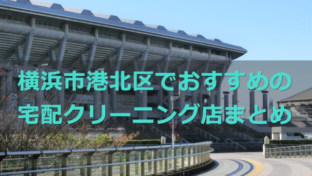 横浜市港北区でおすすめの宅配クリーニング店の口コミ評判