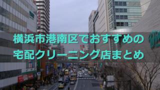 横浜市港南区でおすすめの宅配クリーニング店の口コミ評判