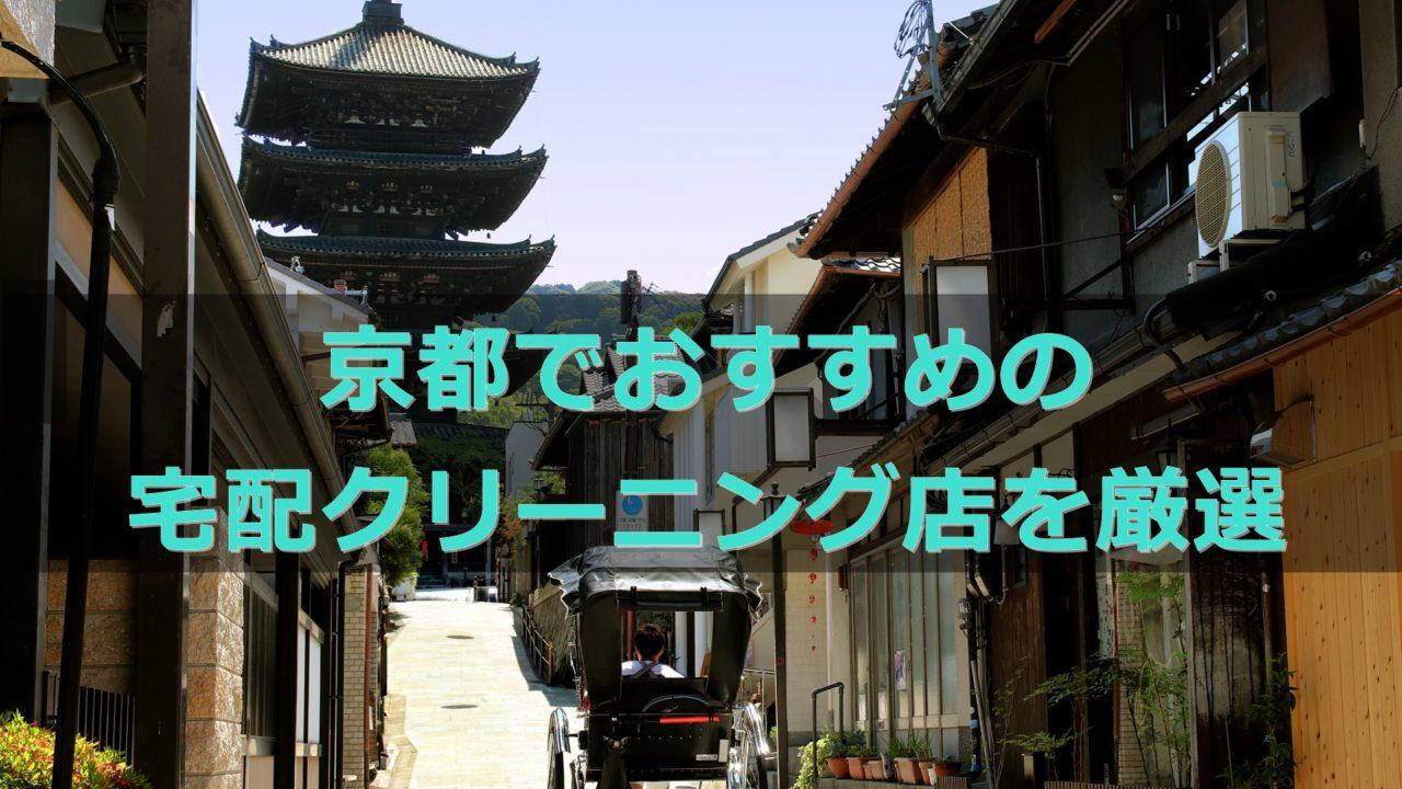 京都でおすすめの宅配クリーニングの口コミ評判