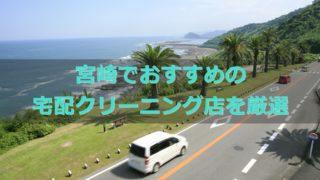 宮崎県でおすすめの宅配クリーニング店