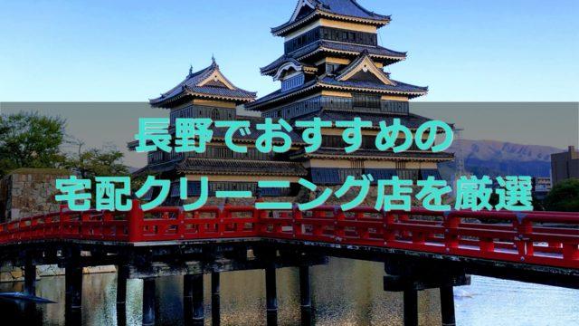 長野でおすすめの宅配クリーニング店