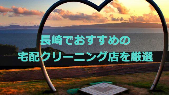 長崎県でおすすめの宅配クリーニング店