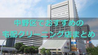 中野区でおすすめの宅配クリーニング店の口コミ評判