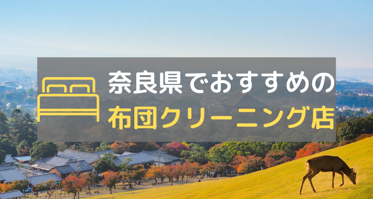 奈良県布団クリーニング