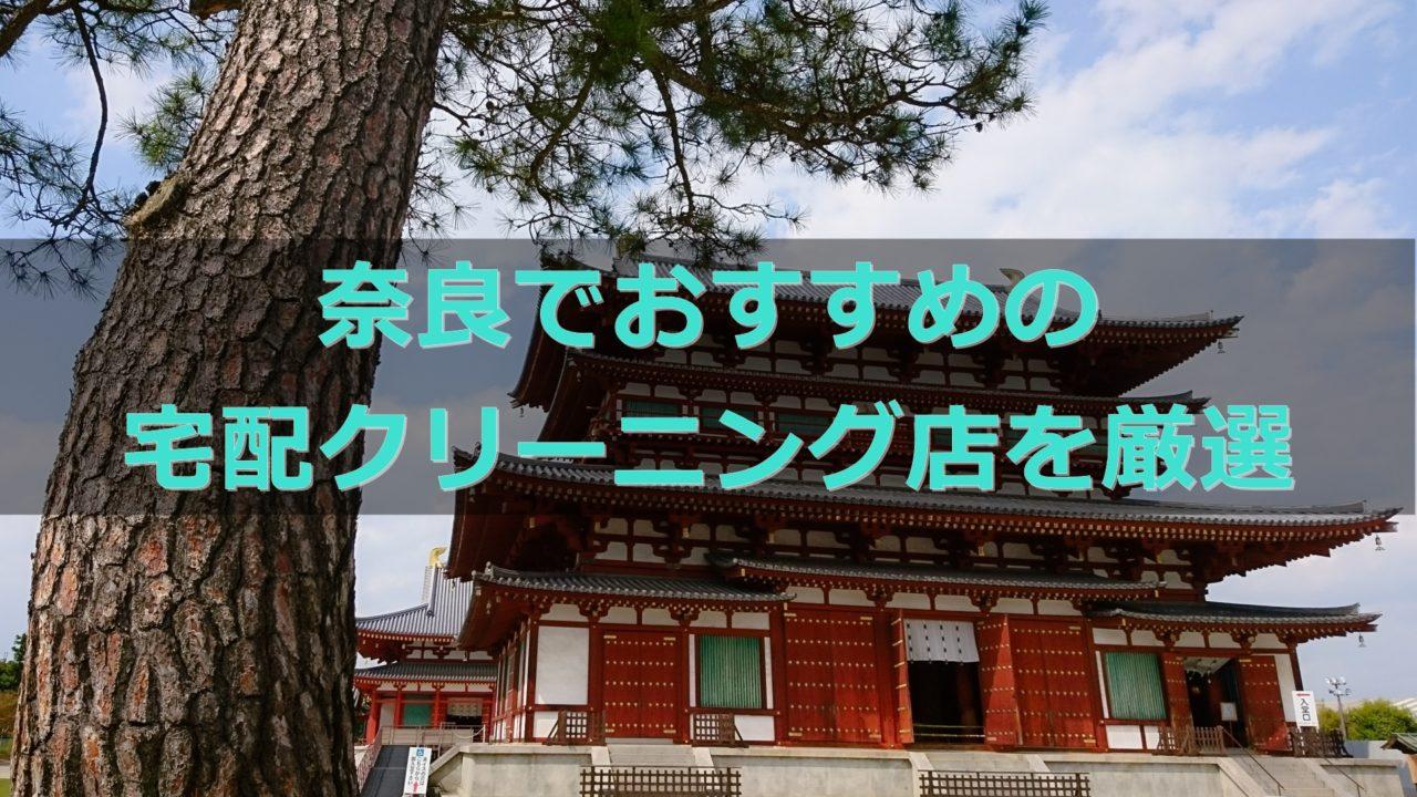奈良でおすすめの宅配クリーニング店