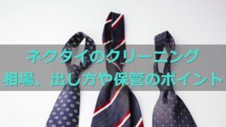 ネクタイのクリーニング料金相場と出し方