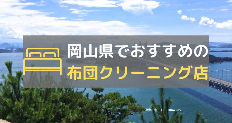 岡山県布団クリーニング