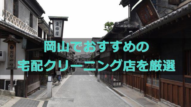 岡山でおすすめの宅配クリーニング店