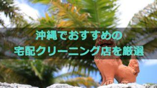 沖縄でおすすめの宅配クリーニング店
