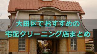 大田区でおすすめの宅配クリーニング店の口コミ評判