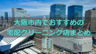 大阪市でおすすめの宅杯クリーニング店