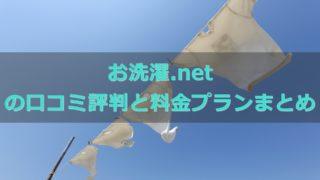 お洗濯.netの口コミ評判と料金プラン