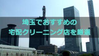 埼玉県でおすすめの宅配クリーニング店