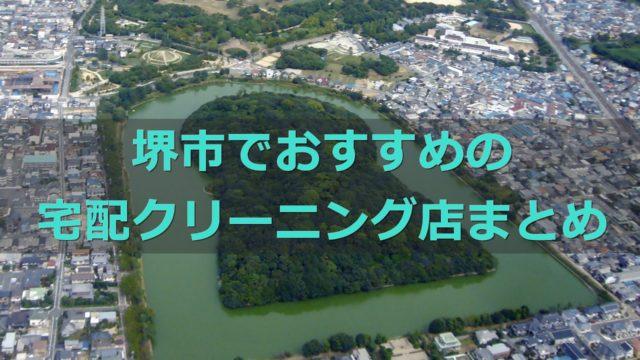 堺市でおすすめの宅配クリーニング店の口コミ評判