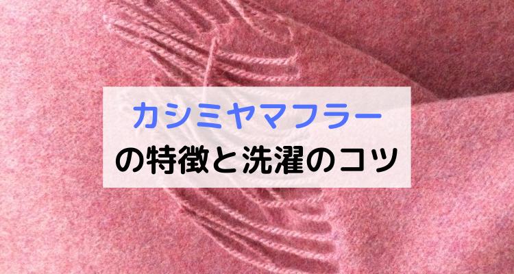 カシミヤマフラークリーニング