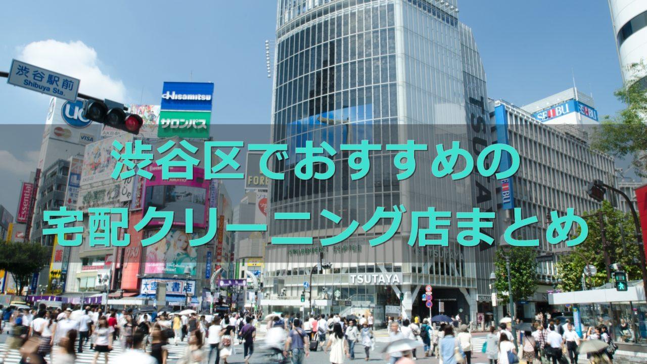 渋谷区でおすすめの宅配クリーニング店の口コミ評判