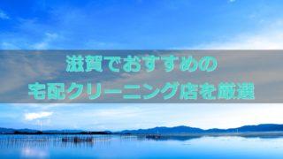 滋賀県でおすすめの宅配クリーニング店