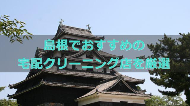 島根県でおすすめの宅配クリーニング店