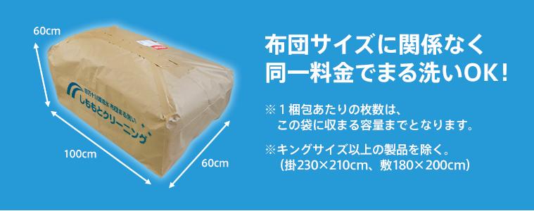 しももとクリーニング梱包材