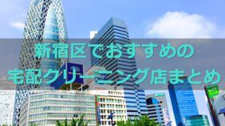 新宿区でおすすめの宅配クリーニング店の口コミ評判