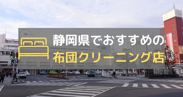 静岡県布団クリーニング