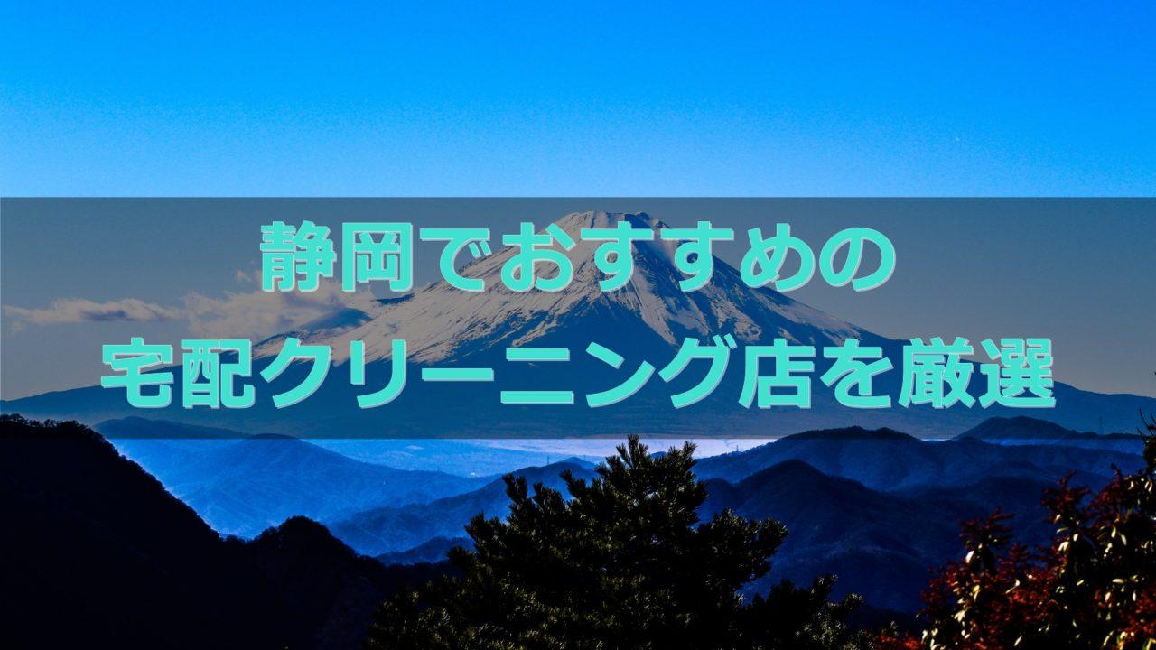 静岡県の宅配クリーニング店