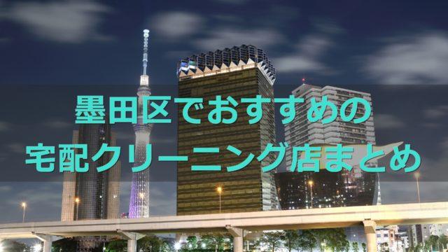 墨田区でおすすめの宅配クリーニング店の口コミ評判