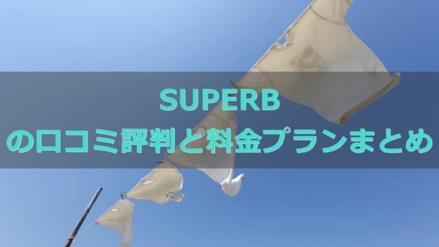 SUPERBの口コミ評判と料金プラン